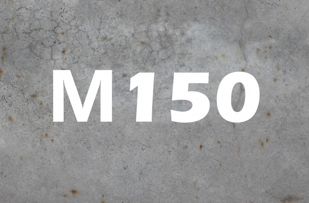 Бетон марки 150 купить бетон раствор заказать