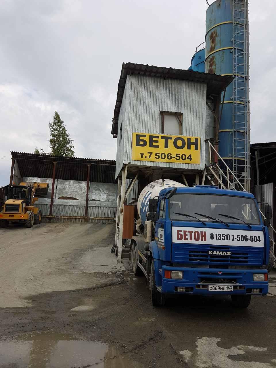 Купить бетон от ООО ПКФ «Промкомплекс»